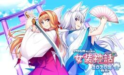 Josou Shinwa poster