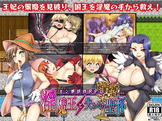 Lewd Demon Lord and the Lost Holy Grail poster