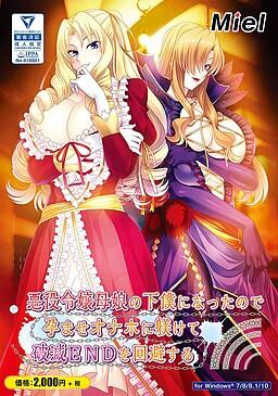 Akuyaku Reijou Oyako no Geboku ni Natta no de Haramase Onaho ni Shitsukete Hametsu END o Kaihi Suru poster