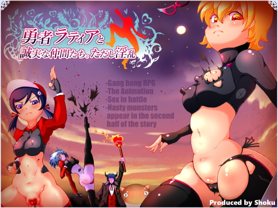Latia the Hero and Her Pleasant Companions (But Make it Lewd) poster