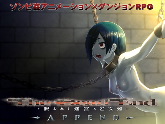 The Dead End ~The Maidens and the Cursed Labyrinth~ APPEND poster