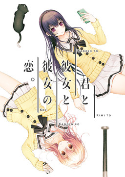 Kimi to Kanojo to Kanojo no Koi. poster