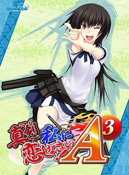 Maji de Watashi ni Koishinasai! A-3 poster