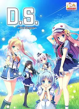 D.S. -Dal Segno- poster