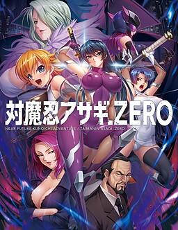 Taimanin Asagi ZERO poster