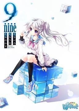 9 -Nine- Sorairo Sorauta Soranooto poster