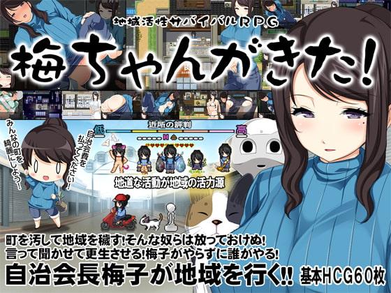 Ume-chan is Here! ~Regional Development Survival RPG~ poster