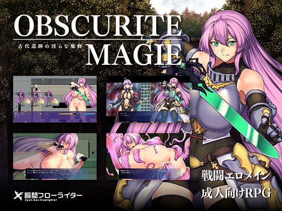 Obscurite Magie ~ Ancient relics and Lewd Monsters poster
