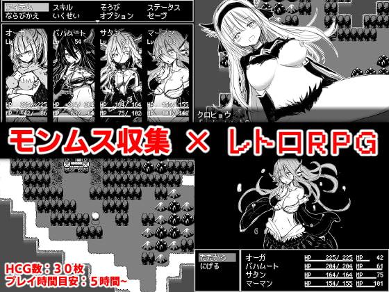 Monster Girl Hunter 2 poster