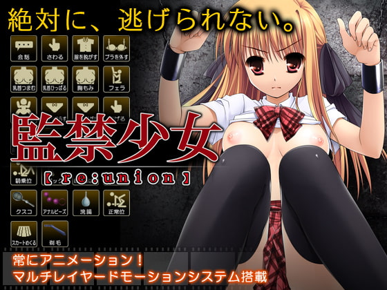 "Restraint Girl ""re:union"" poster"