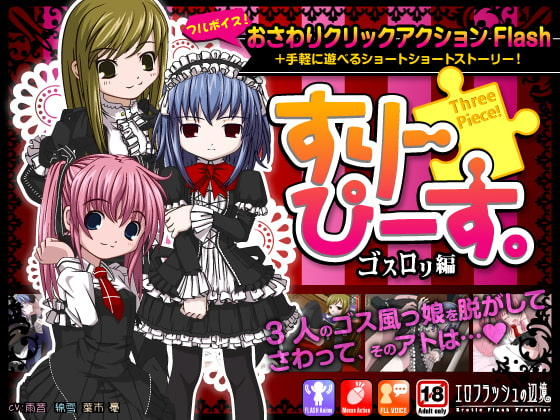 Three Piece: Gothic Lolita poster