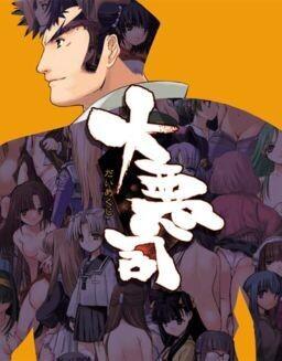 Daiakuji poster
