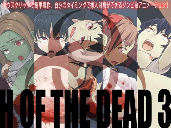 H OF THE DEAD 3 poster