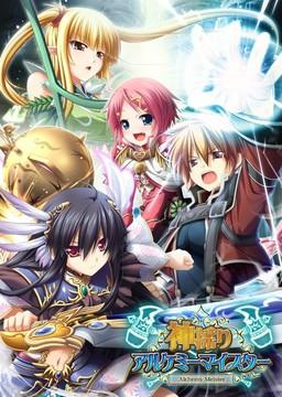 Kamidori Alchemy Meister poster