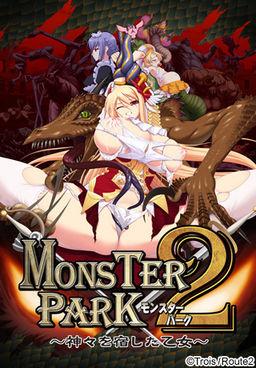 Monster Park 2 ~Kamigami o Yadoshita Otome~ poster