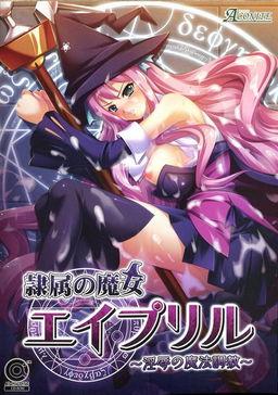 Reizoku no Majo April ~Injoku no Mahou Choukyou~ poster