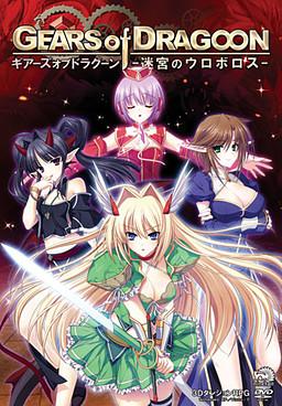 Gears of Dragoon ~Meikyuu no Uroboros~ poster