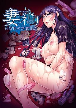Tsuma Netori ~Onnakyoushi no Choukyou Nisshi~ poster