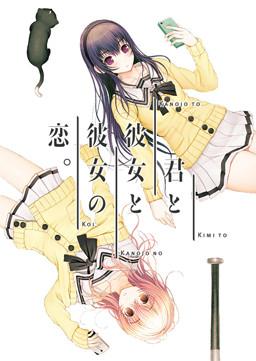 Kimi to Kanojo to Kanojo no Koi. poster