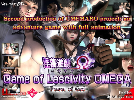 Game of Lascivity OMEGA (The Second Volume): Power of God poster