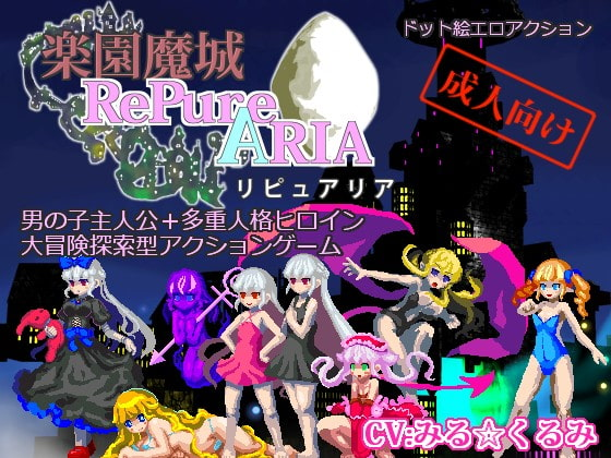 The Paradise Fortress of RePure Aria poster