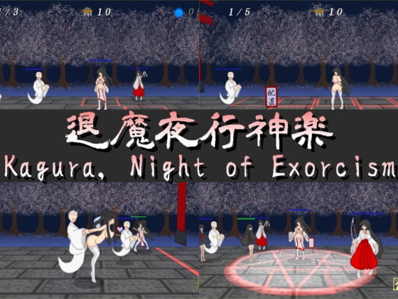 Kagura, Night of Exorcism poster