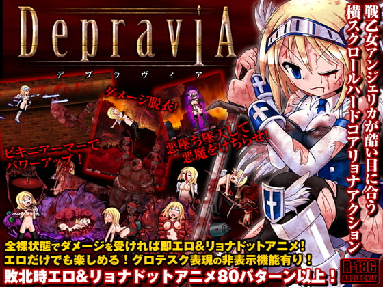DepriviA ~Side-scroller That War Maiden Angelica Is Put Through a Course of Torments~ poster