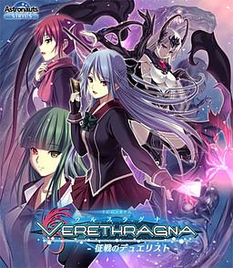 Verethragna ~Seisen no Duelist~ poster