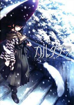 Cartagra ~Tsuki Kurui no Yamai~ poster