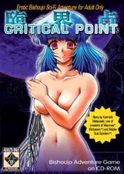 Rinkaiten ~Critical Point~ poster