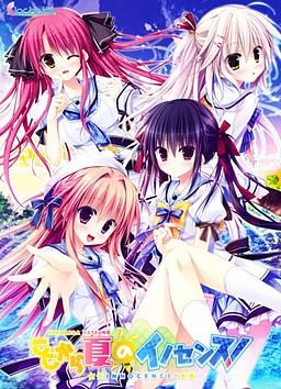Koko kara Natsu no Innocence! poster
