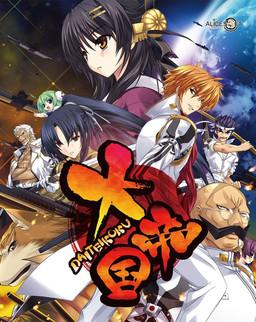 Daiteikoku poster