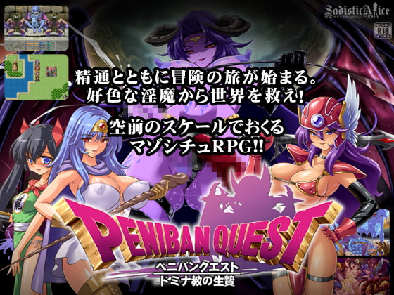 PENIBAN QUEST: Sacrifice to Domina poster