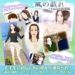Kaze no Tawamure ~ Episode Yuri Hen poster