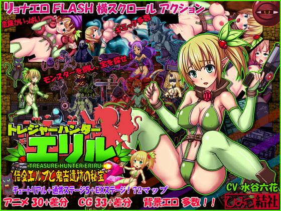Treasure Hunter Eriru poster