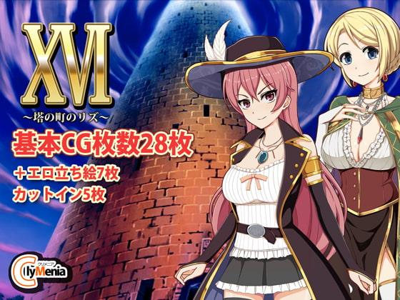 XVI ~Liz of the Tower~ poster