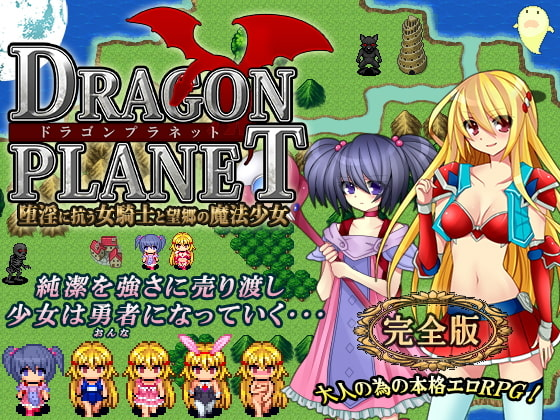 DRAGON PLANET: Stoic Knightess & Homesick Mage Complete Edition poster
