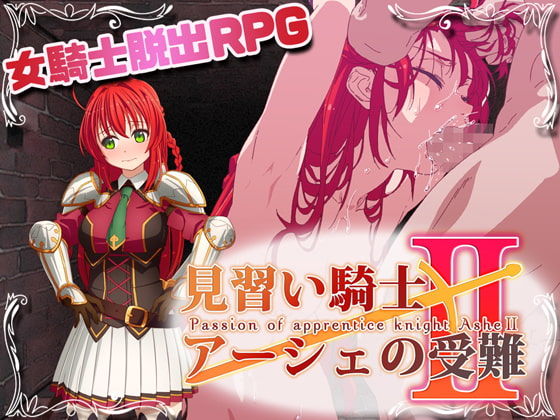 Passion of Apprentice Knight Ashe 2 Ver1.0.0 poster