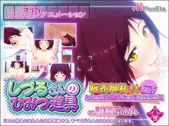 Shizuru's Secret Toy poster