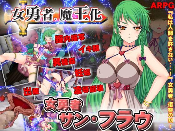 The Heroic Girl San-Frau poster