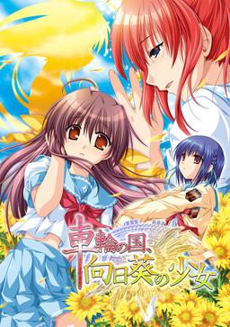 Sharin no Kuni, Himawari no Shoujo poster