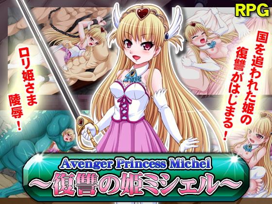 Avenger Princess Michel poster