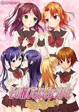 Sono Hanabira ni Kuchizuke o - New Gen! poster