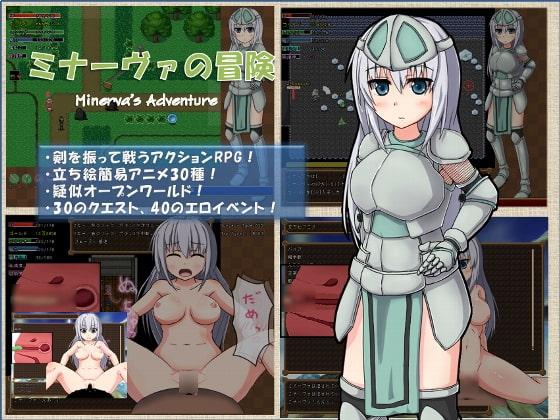 Minerva's Adventure - Slave One - poster