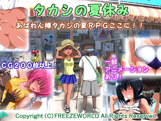 タカシの夏休み poster