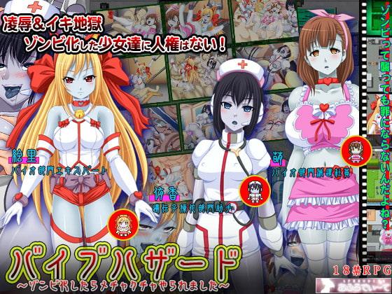 Vibohazard / Resident Dildo [Japanese Ver.] poster