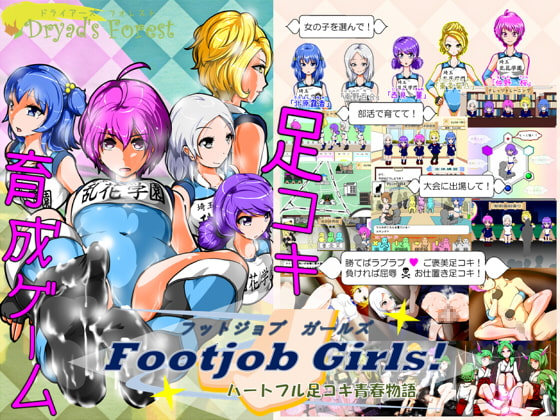 Footjob Girls! poster