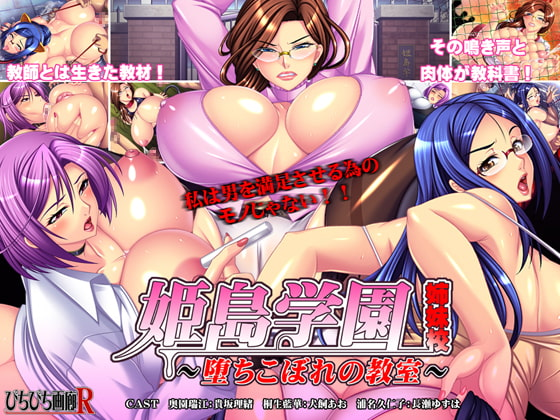 Himejima School ~Class of Incompetence~ poster
