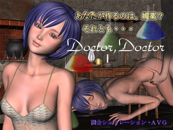 Doctor, Doctor poster