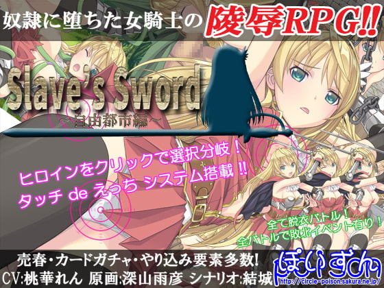Slave's Sword ~The Free City~ poster